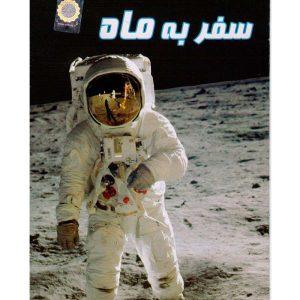 خرید مستند سفر به ماه