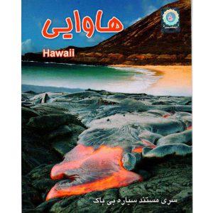 خرید مستند هاوایی