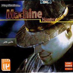 بازی Machine hunter PS1