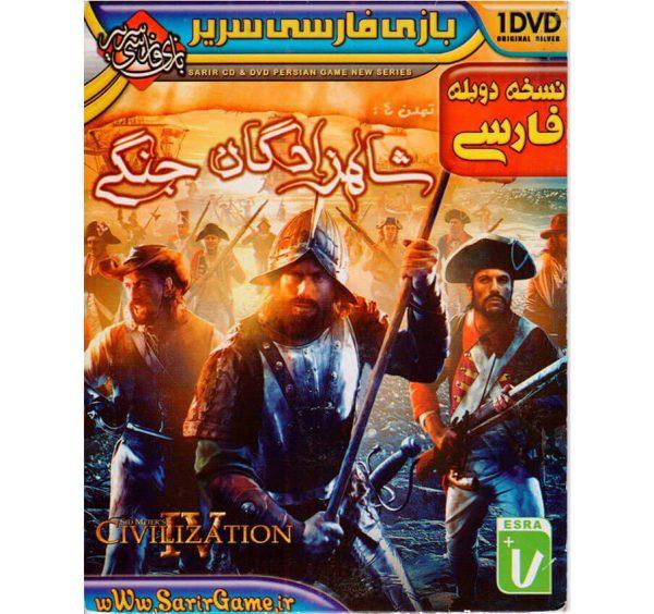 خرید بازی Civilization IV