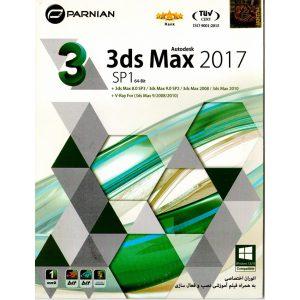 خرید نرم افزار 3ds max 2017