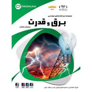 مجموعه نرم افزارهای مهندسی برق