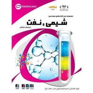 مجموعه نرم افزارهای شیمی و نفت