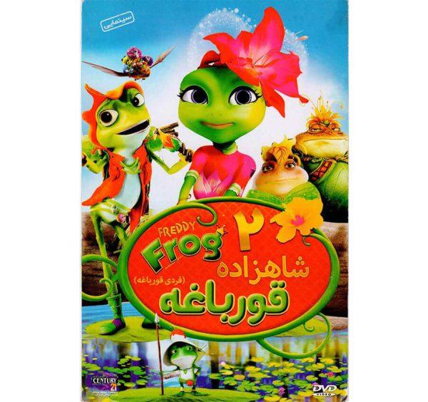 خرید شاهزاده قورباغه 2
