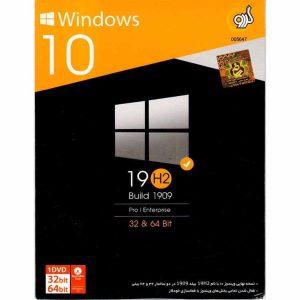 خرید ویندوز 10 آپدیت 19H2 Build