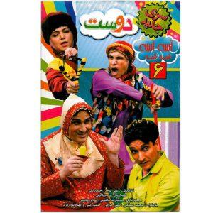خرید فیلم دوست آسه قصه