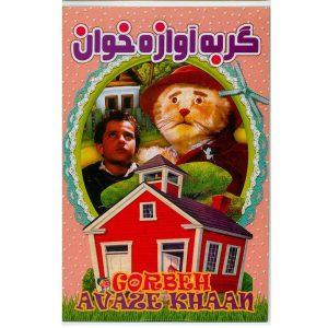 خرید فیلم گربه آوازه خوان